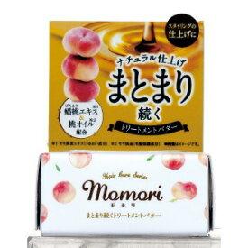 ダリヤ Momori(モモリ) まとまり続くトリートメントバター(35g)[スタイリング剤] モモリマトマリトリートメントバター