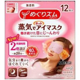 花王 めぐりズム 蒸気でホットアイマスク 無香料 12枚 メグホットアイマスク12P(12