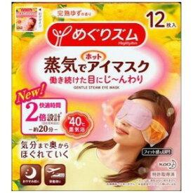 花王 めぐりズム 蒸気でホットアイマスク 完熟ゆずの香り 12枚 メグアイユズ12P(12