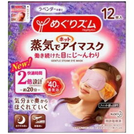 花王 めぐりズム 蒸気でホットアイマスク ラベンダーの香り 12枚 メグアイラベンダー12P(12