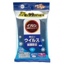 塩野義製薬 イソジン除菌ウェットシート 15枚 イソジンジョキンウェットシート(15