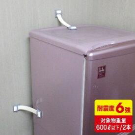 サンワサプライ 冷蔵庫ストッパー(2個入り) QL−E90