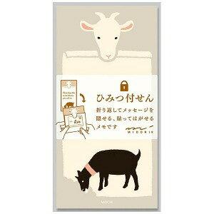 デザインフィル 付箋紙 ヒミツ ヤギガラ 11788006