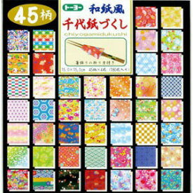 トーヨー 和紙風千代紙づくし 45色入り(15cm×15cm・180枚) 018053