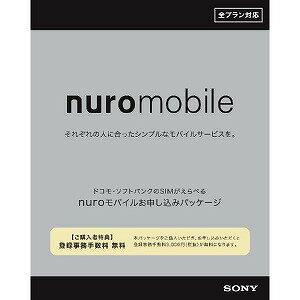 ナノSIM/マイクロSIM/標準SIM 「nuroモバイル(ドコモ回線/ソフトバンク回線)」 音声/SMS/データ共用※SIMカード後日発送