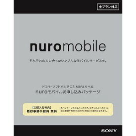 SNC ナノSIM/マイクロSIM/標準SIM 「nuroモバイル(ドコモ回線/ソフトバンク回線)」 音声/SMS/データ共用※SIMカード後日発送
