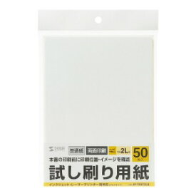 サンワサプライ 試し刷り用紙(2L判サイズ・50枚入り) JP−TEST2L8