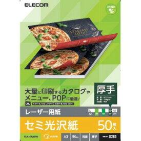 エレコム レーザー専用紙/半光沢/厚手/A3/50枚 ELK−GAA350