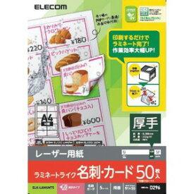 エレコム レーザー専用紙/光沢/ラミネート加工/名刺カット/A4/5枚 ELK−LAMGMT5