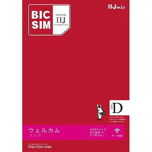 IIJ BIC SIMウェルカムパックマルチSIM IMB246