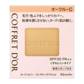 カネボウコスメット COFFRET D'OR(コフレドール)ヌーディカバーロングキープパクトUVOCC CDNLPOCC
