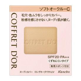 カネボウコスメット COFFRET D'OR(コフレドール)ヌーディカバーロングキープパクトUVSOC CDNLPSOC