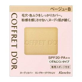 カネボウコスメット COFFRET D'OR(コフレドール)ヌーディカバーロングキープパクトUVBEB CDNLPBEB