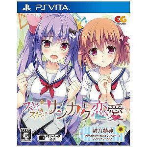 テイジイエル企画/TGL PSVitaゲームソフト スキとスキとでサンカク恋愛 通常版