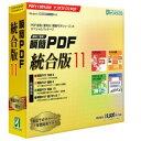 アンテナハウス 瞬簡PDF統合版11 [Windows用] PDSB0