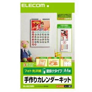エレコム 手作りカレンダーキット(フォト光沢紙)「A4タテ/壁掛けタイプ」 EDT−CALA4LK