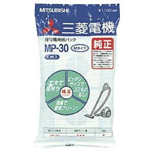 三菱 掃除機用紙パック (10枚入) 消臭クリーン紙パック MP−30