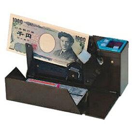 エンゲルス 自動紙幣計数機 「ハンディーカウンター」 AD−100−02