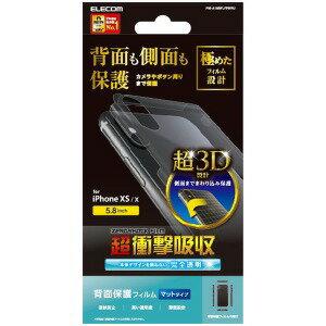 エレコム iPhone XS 背面フルカバーフィルム 衝撃吸収 側面保護タイプ PM−A18BFLFPRRU