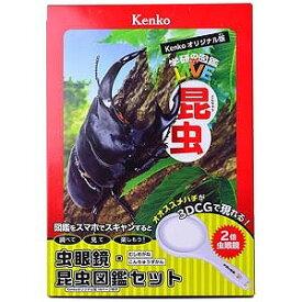 ケンコー・トキナー 【自由研究向け】虫眼鏡・昆虫図鑑セット KGA02