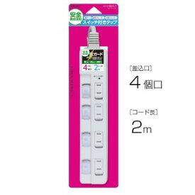 ナカバヤシ 安全機能満載スイッチ付OAタップ(4個口・2m) TAP04120W ホワイト