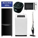 (西日本専用:60Hz)冷蔵庫・全自動洗濯機・電子レンジ・炊飯器・掃除機 の新生活応援お買い得5点セット(1)(標準…
