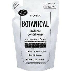 ドウシシャ BOTANICAL(ボタニカル)ノンシリコン(400ml)つめかえ用[コンデショナー] 785974ボタニカルコンディ(アウ