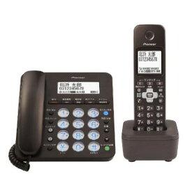 パイオニア 「子機1台」デジタルコードレス留守番電話機 TF−SA36S(BR) ブラウン