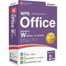 キングソフト WPS Office Standard W Edition CD−ROM版 WPSSTWPKGC