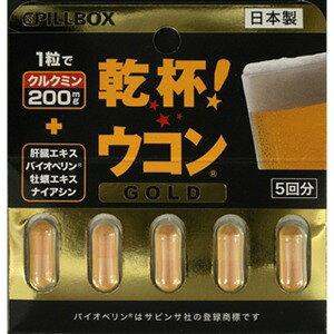 ピルボックス 乾杯ウコンゴールド5CP カンパイウコンゴールド5CP(5カ