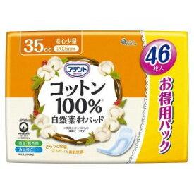 大王製紙 アテントコットン100%自然素材パッド安心少量46枚 ATコットンPDショウ46
