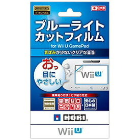 HORI Wii U GamePad ブルーライトカットフィルム