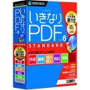 ソースネクスト いきなりPDF Ver.6 STANDARD イキナリPDFV6スタンダード