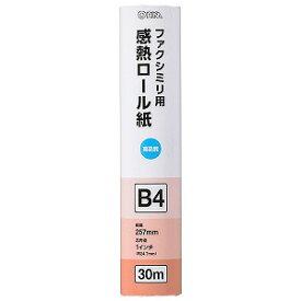 オーム電機 感熱ロール紙 ファクシミリ用 B4 芯内径1インチ 30m OA−FTRB30B