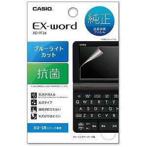 CASIO EX−word液晶保護フィルム(XD−SRシリーズ用) XD−PF24