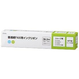 オーム電機 普通紙FAXインクリボン S−SH2タイプ 1本入 36.3m OAI−FHD36S