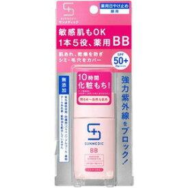 資生堂薬品 サンメディックUV 薬用BBプロテクトEX(ライト) 30mL