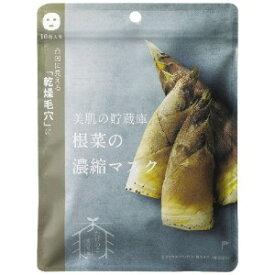 アイスタイルトレーディング 美肌の貯蔵庫 根菜の濃縮マスク 孟宗竹たけのこ