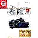 ハクバ デジタルビデオカメラ用 液晶保護フィルム BKVGF−PAWX1M