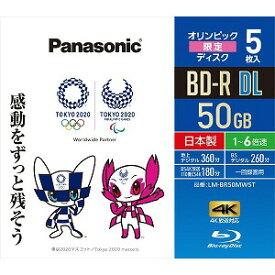 パナソニック 録画用 BD−R DL 1−6倍速 50GB 5枚 LM−BR50MW5T
