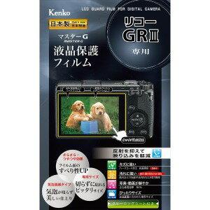 ケンコー・トキナー マスターGフィルム リコーGR3用 KLPM−RGR3