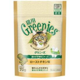 マースジャパンリミテッド グリニーズ猫用ローストチキン味70g GRネコロ−ストチキン70G