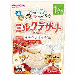 アサヒグループ食品 ミルクデザート りんごとにんじん ミルクデザートリンゴトニンジン