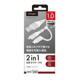 PGA 変換コネクタ付き 2in1 USBタフケーブル(Type−C&micro USB) 1m PG−CMC10M02WH 1m ホワイト&シルバー