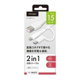 PGA 変換コネクタ付き 2in1 USBケーブル(Type−C&micro USB) 15cm PG−CMC01M04WH 15cm ホワイト