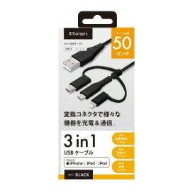 PGA 変換コネクタ付き 3in1 USBケーブル 50cm PG−LCMC05M03BK 50cm ブラック
