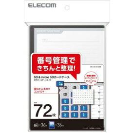 エレコム SDカードケース/トールケースタイプ/SD36枚+microSD36枚収納 CMC−SDCDC02BK