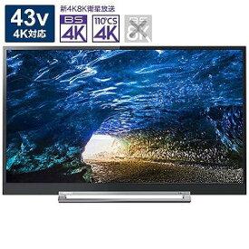 東芝 TOSHIBA 43V型4K対応液晶テレビ[4Kチューナー内蔵/YouTube対応]REGZAレグザ 43Z730X(標準設置無料)