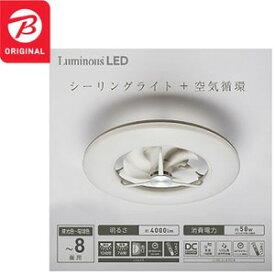 ドウシシャ リモコン付サーキュレーター機能搭載LEDシーリングライト (〜8畳) KCC−08CM 調光・調色(昼光色〜電球色)