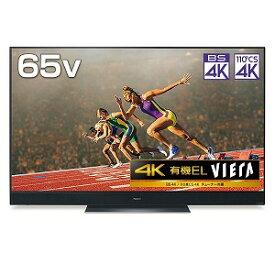 パナソニック Panasonic 65V型4K対応有機ELテレビ「VIERAビエラ」[4Kチューナー内蔵/YouTube対応] TH−65GZ2000(標準設置無料)